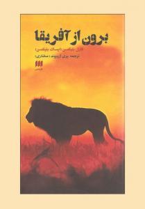 برون از آفریقا نویسنده کارل بلیکسن مترجم پری آزرم وند(مختاری)